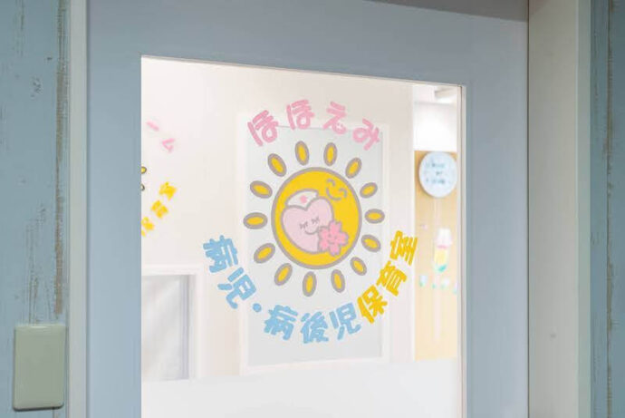 ほほえみルーム(ほほえみ病児・病後児保育室)