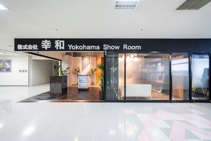 株式会社幸和 横浜ショールーム