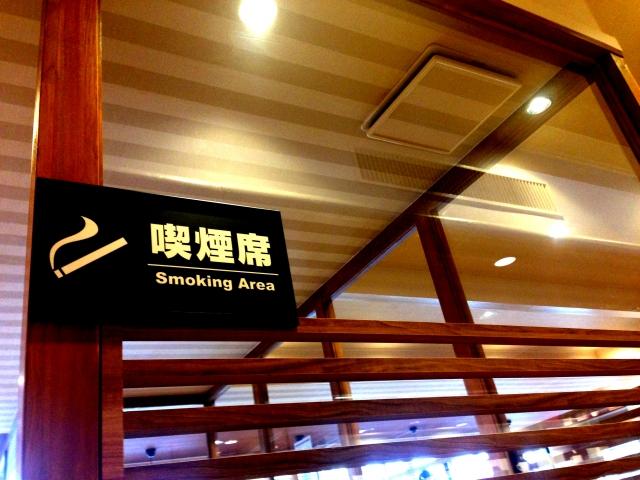 原則禁煙だけど喫煙できるようにするには