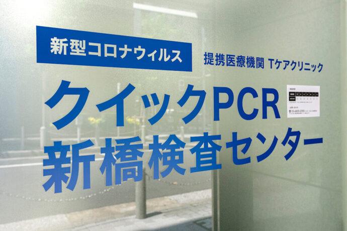 クイックPCR 新橋検査センター