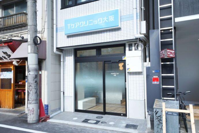 Tケアクリニック 大阪
